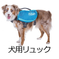 犬用リュック