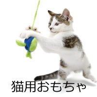 猫用おもちゃ