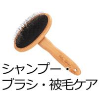 被毛ケア(ブラシ・シャンプー等)