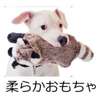 柔らかめのおもちゃ(ぬいぐるみ・ラバートイなど)